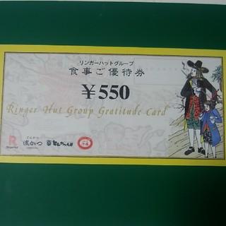 リンガーハットグループ食事ご優待券(レストラン/食事券)