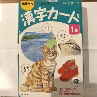 くもん 漢字カ-ド 1集 第2版(絵本/児童書)