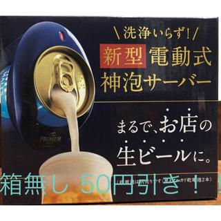 サントリー(サントリー)の【新品・未使用】電動式 神泡サーバー 2019(アルコールグッズ)