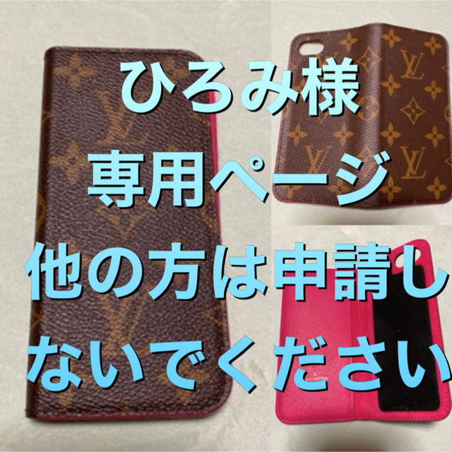 LOUIS VUITTON - LOUIS VUITTON iPhone7/8手帳型ケースの通販