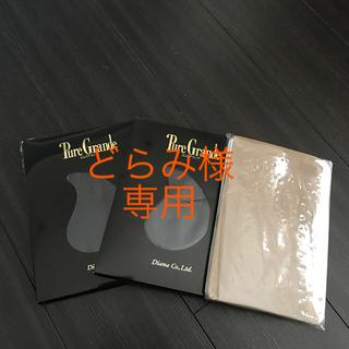 ダイアナ(DIANA)のどらみ様専用 ダイアナピュアグランデ3足セット(タイツ/ストッキング)