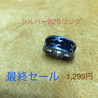 シルバーリング  24号(リング(指輪))
