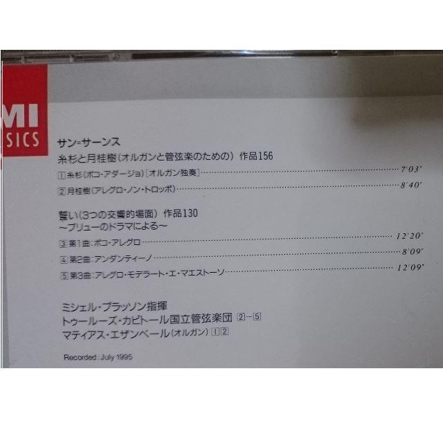 DF サン=サーンス 糸杉と月桂樹 誓い 限定版 の通販 by kf20170101's ...