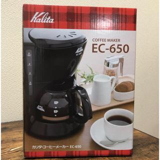 カリタ(CARITA)のカリタ コーヒーメーカー EC-650 新品未使用(コーヒーメーカー)