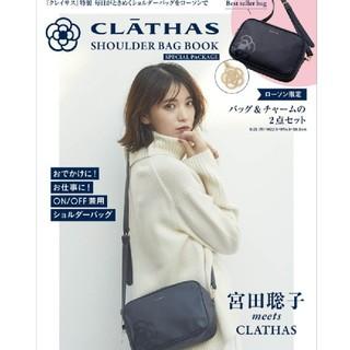クレイサス(CLATHAS)のCLATHAS SHOULDER BAG BOOK SPECIAL PACKAG(ショルダーバッグ)
