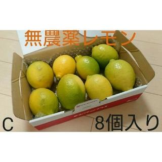 無農薬 国産 レモン ノーワックス ホットレモン はちみつレモン など  C(フルーツ)