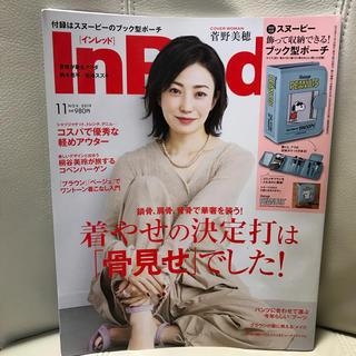タカラジマシャ(宝島社)のIn Red (インレッド) 2019年 11月号(その他)