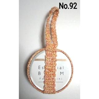 手編み ヨガバームホルダー92(ヨガ)