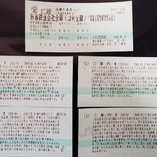 ジェイアール(JR)の青春18きっぷ 5回分 青春18切符 新品未使用(鉄道乗車券)