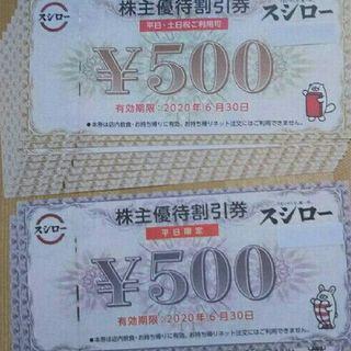 スシロー 株主優待 7500円分 AAA(レストラン/食事券)