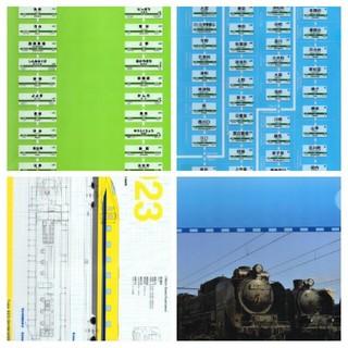 鉄道系クリアファイル寄せ集め(クリアファイル)