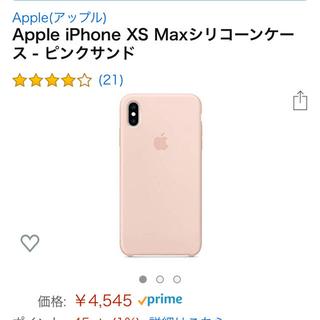 アップル(Apple)のスマホケース(iPhoneケース)