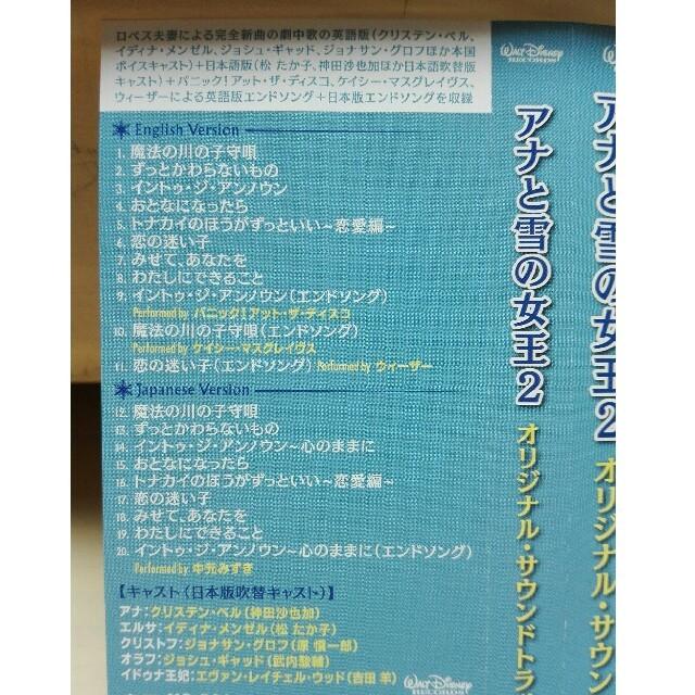 アナ 雪 2 歌 英語