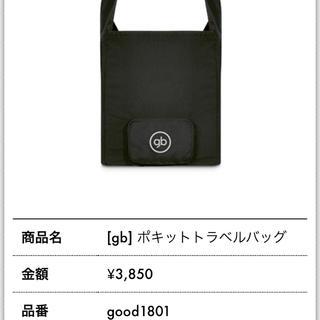 ジービー(GB)のポキットプラス 専用バッグ 新品未使用(ベビーカー/バギー)