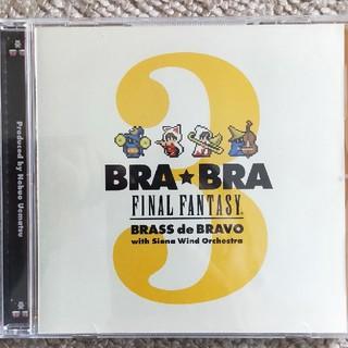 スクウェアエニックス(SQUARE ENIX)のBRA★BRA FINAL FANTASY BRASS de BRAVO 3 w(ゲーム音楽)