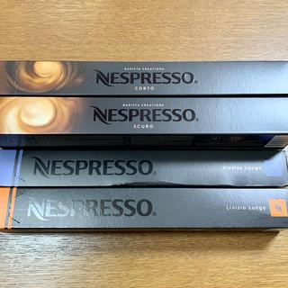 ネスレ(Nestle)のネスプレッソ カフェオレに適したカプセル  バリスタ・クリエーションズ 送料無料(コーヒー)