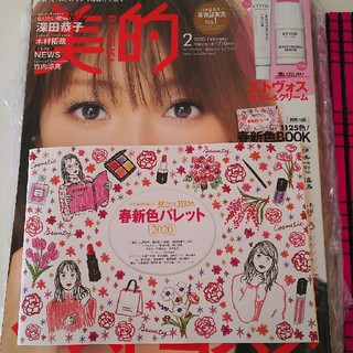 美的 2月号 雑誌&春新色パレット(ファッション)