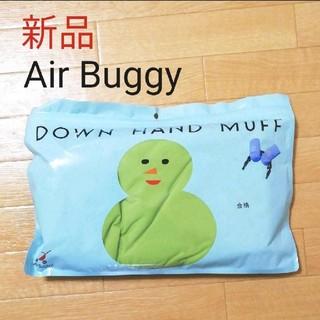 エアバギー(AIRBUGGY)の新品 エアバギー ハンドマフ グリーンアップル(ベビーカー用アクセサリー)