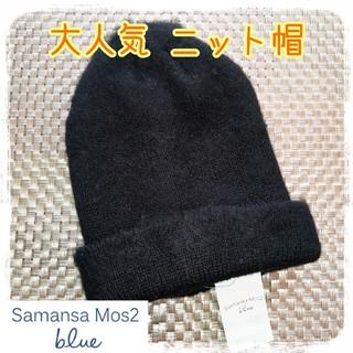 サマンサモスモス(SM2)の【新品】サマンサモスモスブルー ブラック ニット帽(ニット帽/ビーニー)