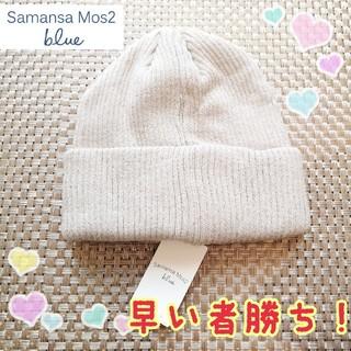 サマンサモスモス(SM2)の【新品】サマンサモスモスブルー ニット帽 ベージュ(ニット帽/ビーニー)