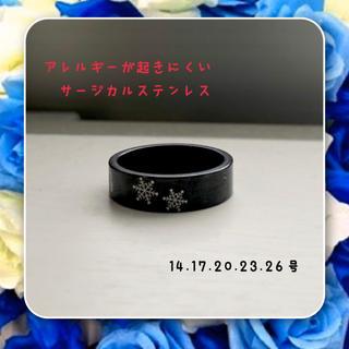 アレルギー対応!雪の結晶刻印 ステンレス製 ブラック平打ちリング(リング(指輪))