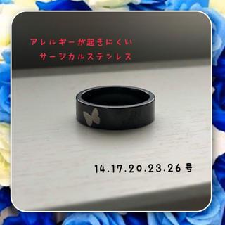 アレルギー対応!蝶刻印 ステンレス製 ブラック平打ちリング(リング(指輪))