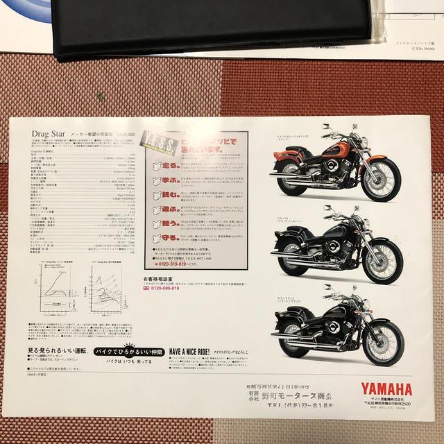 ヤマハ(ヤマハ)のYAMAHA Drag Star カタログ他 自動車/バイクのバイク(カタログ/マニュアル)の商品写真