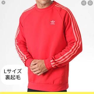 アディダス(adidas)のadidas アディダス トレーナー スウェット Lサイズ、裏起毛トレーナー(スウェット)