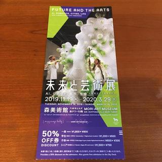 未来と芸術展  50%オフ割引券(美術館/博物館)