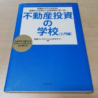不動産投資の学校 入門編(ビジネス/経済)