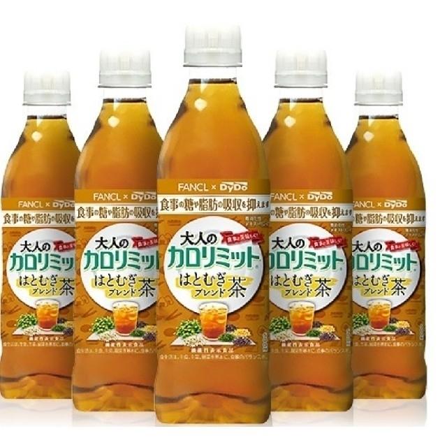 FANCL(ファンケル)の48本大人のカロリミットハトムギブランド茶 食品/飲料/酒の健康食品(健康茶)の商品写真
