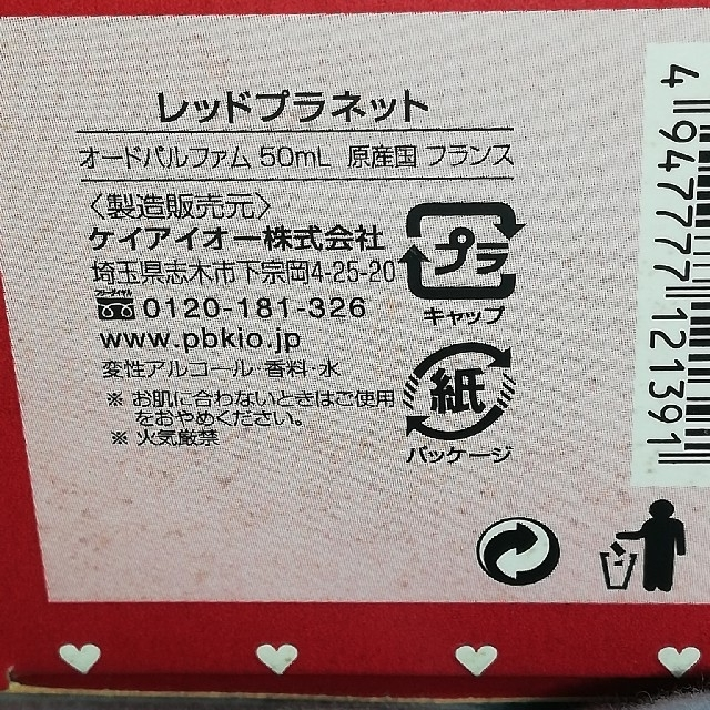 ERAD FRANCE(エラドフランス)のエラドフランス(ミーパ) 人気香水 レッドプラネット EDP SP 50ml レ コスメ/美容の香水(香水(女性用))の商品写真