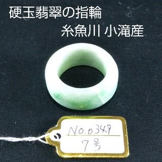 No.0349 硬玉翡翠の指輪 ◆ 糸魚川 小滝産 アップルグリーン ◆ 天然石(リング(指輪))