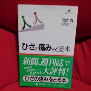 ひざの痛みをとる本(健康/医学)