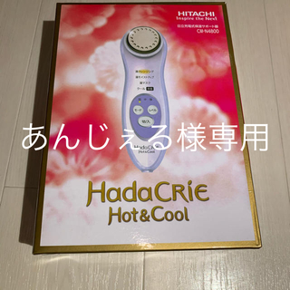 ヒタチ(日立)の新品未使用⭐︎ 日立 HITACHI ハダクリエ CM-N4800(フェイスケア/美顔器)