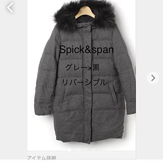 スピックアンドスパン(Spick and Span)のSpick &span リバーシブルコート(ダウンコート)