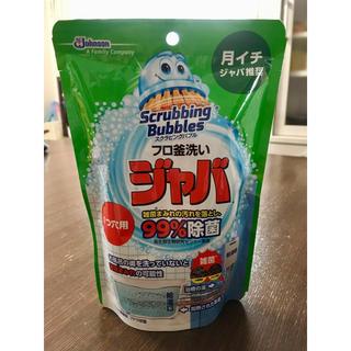 ジョンソン(Johnson's)のgoっつ様専用☆ フロ釜洗い ジャバ 一つ穴用(タオル/バス用品)