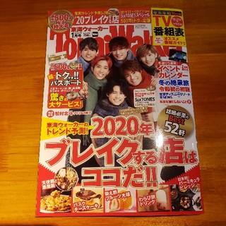 カドカワショテン(角川書店)の東海Walker (ウォーカー) 2020年 01月号(ニュース/総合)
