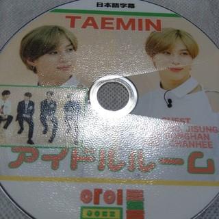 シャイニー(SHINee)のSHINee テミン アイドルルーム DVD(K-POP/アジア)