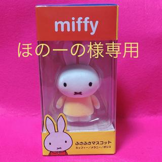 タイトー(TAITO)のmiffyふさふさマスコット(キャラクターグッズ)