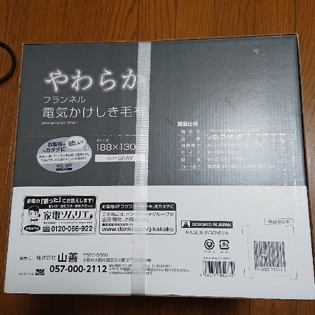 山善(ヤマゼン)のやわらかフランネル電気かけしき毛布 スマホ/家電/カメラの冷暖房/空調(電気毛布)の商品写真