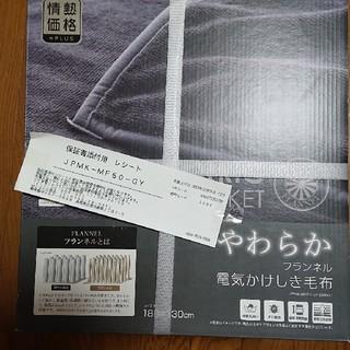 ヤマゼン(山善)のやわらかフランネル電気かけしき毛布(電気毛布)