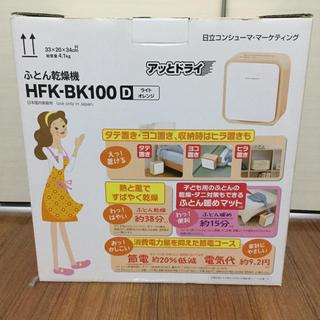 日立 - 日立 布団乾燥機 HFK-BK100 D ライトオレンジ