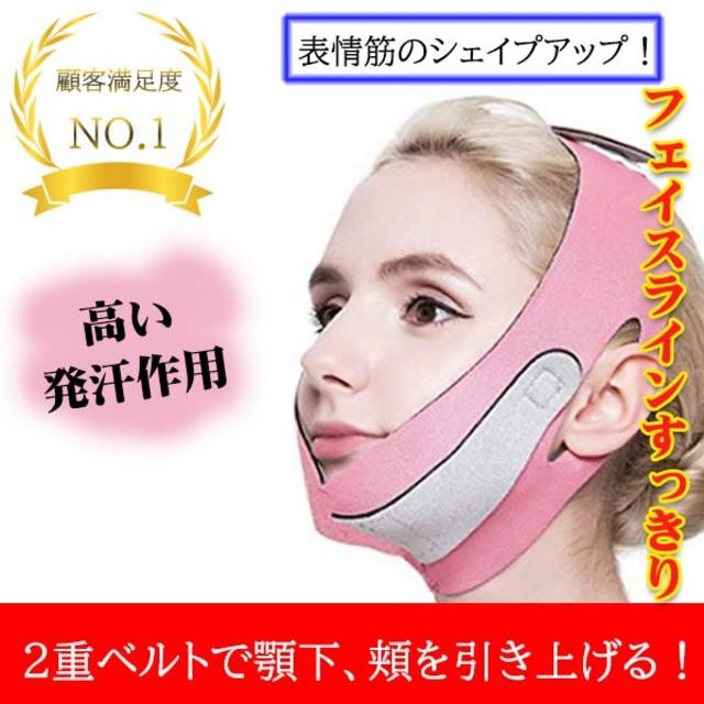 マスク前後,小顔ベルトリフトアップフェイスマスクの通販