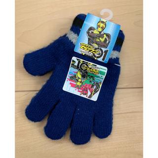 バンダイ(BANDAI)の新品☆仮面ライダーゼロワン 手袋 キッズ用手袋 子供用手袋 キッズサイズ 防寒(手袋)
