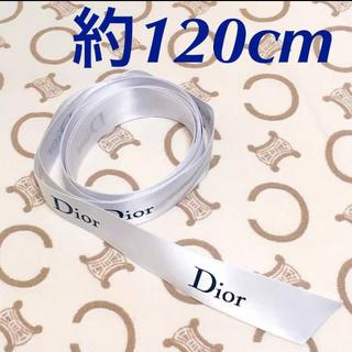 クリスチャンディオール(Christian Dior)のDior リボン(ラッピング/包装)