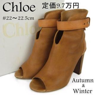 クロエ(Chloe)のクロエ 22~22.5cm 定価9.7万円 秋冬 レザー ブーツ ブーティ(ブーツ)