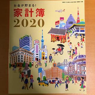 シュフトセイカツシャ(主婦と生活社)のすてきな奥さん 家計簿 2020年(カレンダー/スケジュール)