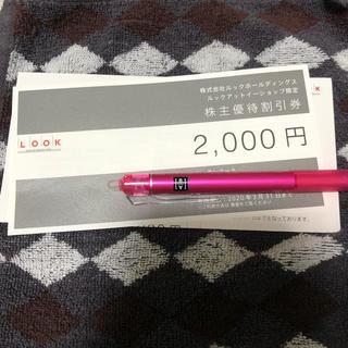 ルック(LOOK)の株式会社ルック ルックアットイーショップ限定株主優待 2000円分です。(ショッピング)