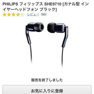 フィリップス(PHILIPS)のPHILIPS フィリップス SHE9710 カナル型 インイヤーヘッドフォン(ヘッドフォン/イヤフォン)